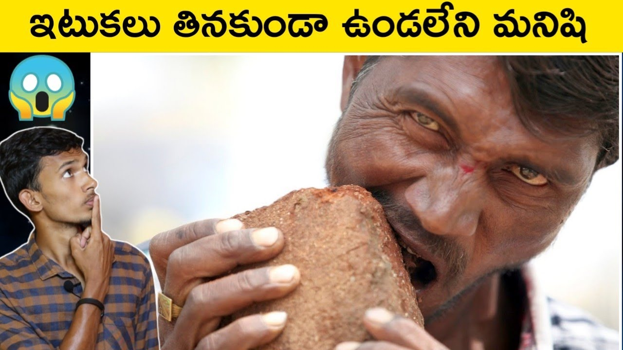 MAN ADDICTED TO EAT BRICKS,MUD AND GRAVEL | TOP 10 INTERESTING FACTS IN TELUGU | PAVAN EDITION