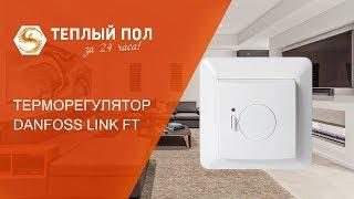 Терморегулятор Danfoss FT (Данфосс ФТ) - обзор, распаковка, особенности