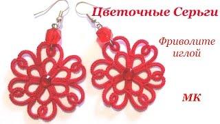 Кружевные цветочные серьги фриволите иглой Видео урок для начинающих. lace frivolite earrings needle