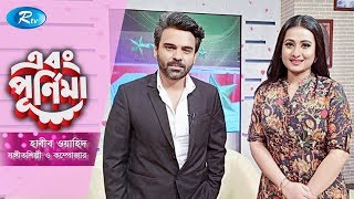 Ebong Purnima | এবং পূর্ণিমা | Habib Wahid | হাবিব ওয়াহিদ | Episode 30 | Rtv Entertainment