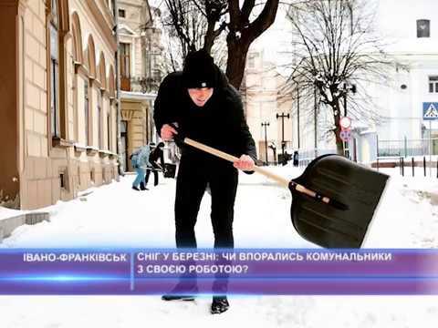 Сніг у березні: чи справились комунальники з своєю роботою