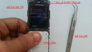 حل مشكلة الاضائة نوكيا107-Nokia 107 Lcd Display Light