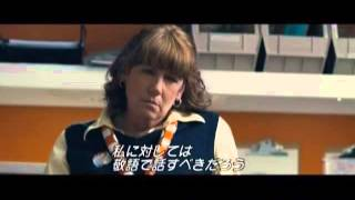 映画『コンプライアンス 服従の心理』日本版予告編映像