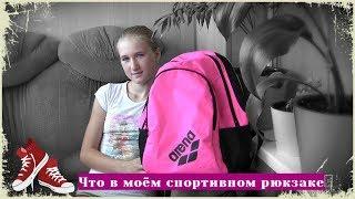 Что в моём спортивном рюкзаке / Рюкзак,ласты,купальник,очки и трубка АРЕНА /Обзор на канале СУМИКИ