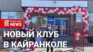 В селе Кайранколь открыли новый клуб