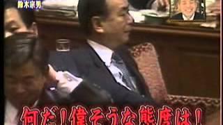 鈴木宗男 クルマで箱乗り選挙活動! 鈴木宗男 検索動画 3