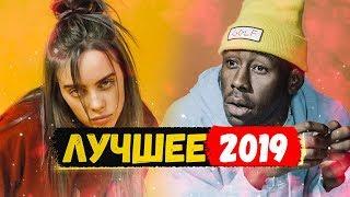 ЛУЧШИЕ АЛЬБОМЫ 2019 (Tyler The Creator, Kanye West, Billie Eilish и др)