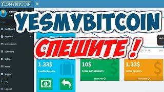 YesMyBitcoin - Спеши занять хорошее место !!!