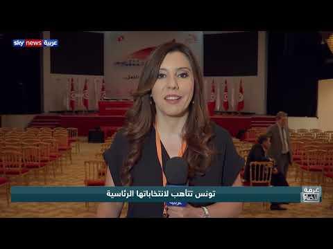 تونس تتأهب لانتخاباتها الرئاسية  - نشر قبل 9 ساعة