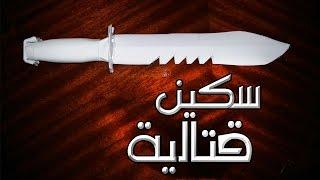 كيف تصنع سكين قتالية من الورق - ابتكارات منزلية
