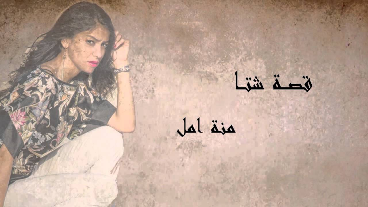منة امل قصة شتا أغنية دنيا سمير غانم Menna Amal Qesset Sheta Donia Samer Ghanemcover
