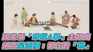 【國樂版「哆啦A夢」主題曲網竟全歪樓:都在看「牠」】|自得琴社 Zi De Guqin Studio