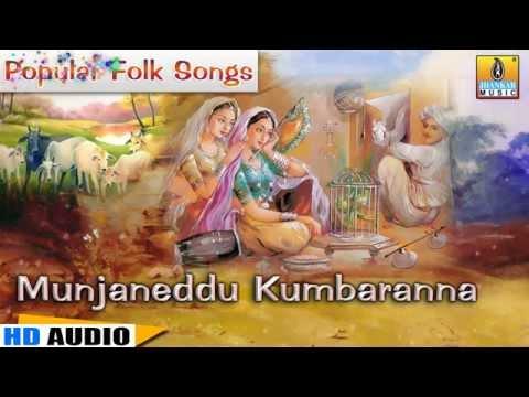 Munjuneddu Kumbaranna   Chandrike   Traditional Popular Folk Songs   Nagachandrika Bhat