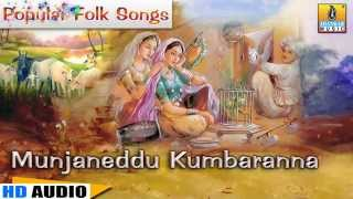 Munjuneddu Kumbaranna | Chandrike | Traditional Popular Folk Songs | Nagachandrika Bhat