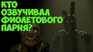 - Five Nights At Freddy s 3 Окончательное разоблачение аудиозаписи 5 Ночей у Фредди