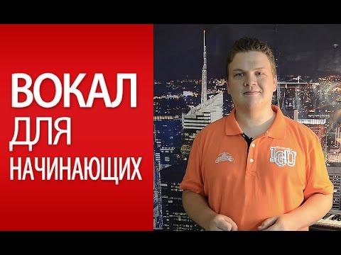 Уроки вокала для начинающих (онлайн видео)