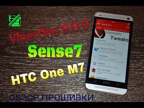 ViperOne 9.0.0 Sense7. Обзор прошивки для HTC One M7.