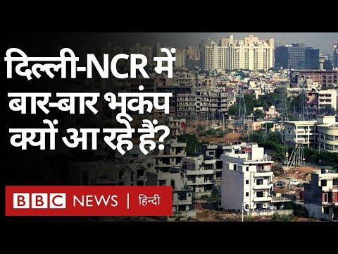 Delhi-NCR में Earthquake