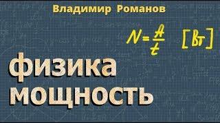 Мощность. Единицы мощности ➽ Физика 7 класс ➽ Видеоурок ➽ Перышкин