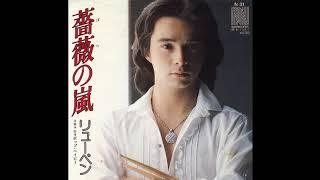 「ロリポップ・ベイビー」リューベン 作曲:浜田省吾.