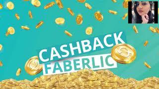 Faberlic cashback2018 11 20