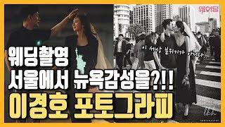 [결혼준비 웨어딩] 웨딩스튜디오 리뷰 2탄 , 서울에서 뉴욕 감성 느낄 수 있는 이경호 포토그라피 스튜디오 , 이 세상 분위기가 아니에요