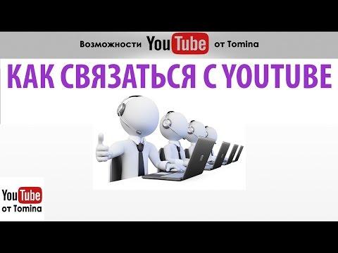 Служба поддержки YouTube. Как связаться с поддержкой YouTube. Видео о Ютуб поддержке партнеров!
