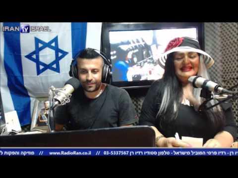 רדיו רן בפרסית 24.6.16 راديو ران اسرائيل - Persian radio in israel