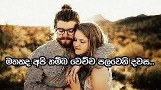💔 Sinhala love breakup sad quotes | sinhala whatsapp status | MENA SL | sinhala sad quotes