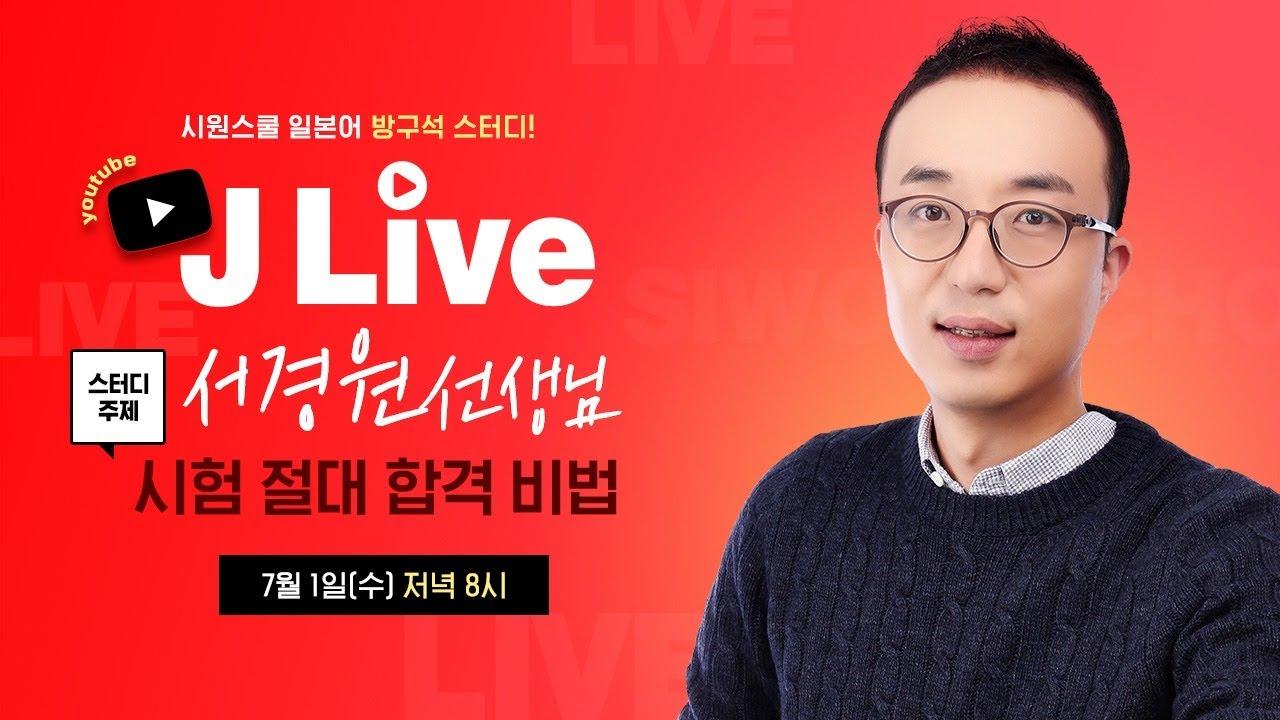 [일본어 라이브] JPT/JLPT 🏆합격 기운🏆 받아가세요! 일본어 시험 전문가의 공부 전략 (J Live by 서경원 쌤)