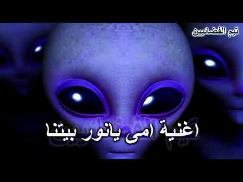 بصوت الفضائيين أغنية أمى يا نور بيتنا شكرا يا أمى إهداء من العربى جروب