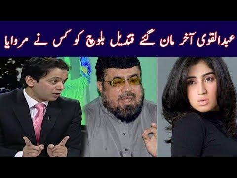 Qandeel Baloch Case Finally Exposed | At Q | 15 October 2017 | Neo News