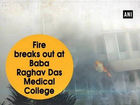 Fire breaks out at Baba Raghav Das Medical College - Uttar Pradesh News