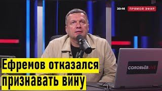 Ничего не помнит и НЕ ВИНОВЕН? Соловьев о последних данных в деле Ефремова