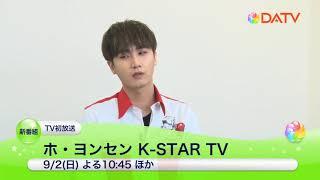 「ホ・ヨンセン K-STAR TV」 ホ・ヨンセンファン必見のインタビュー番組...