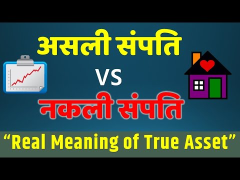 Assets and Liabilities Real Meaning and Difference in Hindi संपति और दायित्व में अंतर