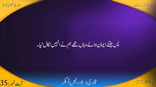 51: Surah Zariat IDRIS ABKAR URDU QURAN HD simple Urdu Learn Quran