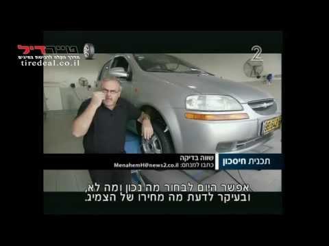 צמיגים - צמיגים לרכב - טייר דיל מנחם הורוביץ