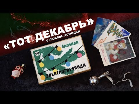 Стих о бабушке «Тот декабрь». Любовь Асмодей