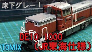 【Nゲージ】TOMIX 2235 DE10 1000(JR東海仕様) 開封