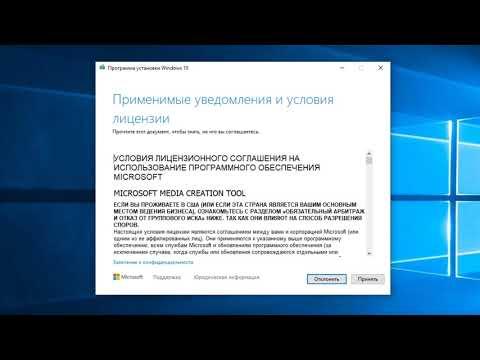 Скачать ISO-образ Windows 10 с официального сайта Microsoft