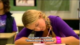 Lemonade Mouth  Лимонадный Голос русские субтитры