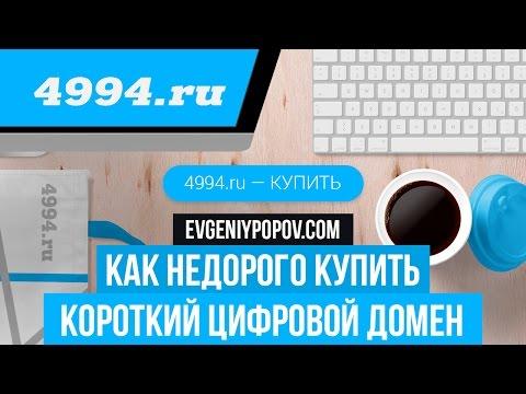 Как недорого купить короткий цифровой домен в зоне .ru