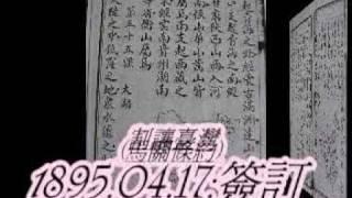 認同與價值 1895與臺灣 臺灣定位史料 捍衛臺灣主權
