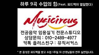 [음악임용실기] 개인피드백의 힘... 송금희 강사 수업 1주일후 (뮤직서커스 민요 송금희 쌤)