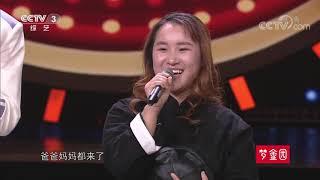 [黄金100秒]戏曲学生登台挑战 花旦、丑角无缝切换笑料百出  CCTV综艺