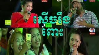 Pekmi - Khmer Comedy - CTN Comedy - ពាក់មី - កំប្លែង