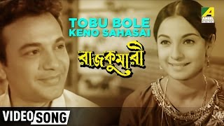 Ki Bolite Ele - Bengali Movie Rajkumari in Bengali Movie Song