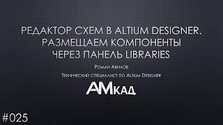 #025 Редактор схем в Altium Designer  Часть 1  Размещение компонентов