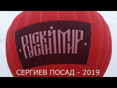 """Фестиваль """"Русский мир - 2019"""" в Сергиевом Посаде. 12 июня 2019 года."""